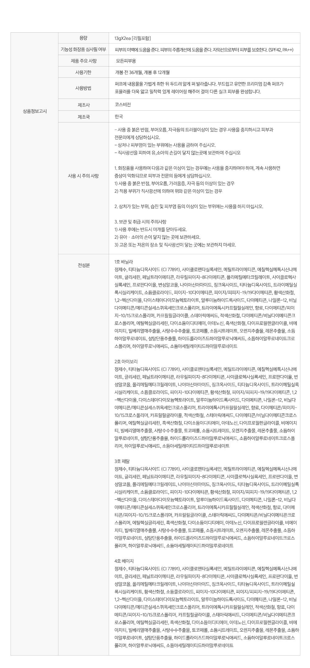 【韓國代購】*0528 Espoir 黑殼控油氣墊粉餅13gx2 一般兩芯 (x)